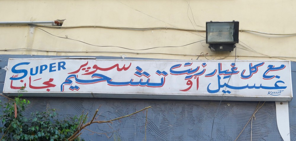 Petrol station in Rmeil, Beirut, with handwritten bilingual sign