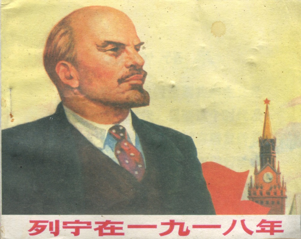 book cover for a Chinese illustrated paperback on Lenin