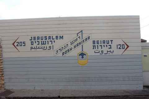 Border of Rosh HaNikra